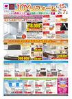 西村ジョイ 高瀬店のチラシ・特売情報