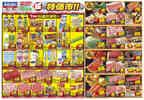エースワン 宇和島店のチラシ・特売情報