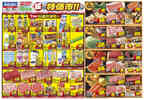 エースワン 神田店のチラシ・特売情報