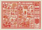ヨシヅヤ 海津平田店のチラシ・特売情報