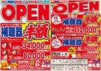 メガネ赤札堂 六番町店のチラシ・特売情報