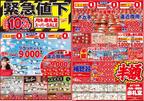 メガネ赤札堂 豊川店のチラシ・特売情報