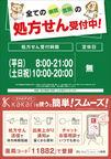 スギ薬局 日本橋横山町店のチラシ・特売情報