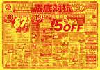 ヨシヅヤ Yストア笹塚食品館のチラシ・特売情報