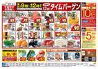 ダイエー 塚口店のチラシ・特売情報