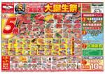 アスタラビスタ 高田店のチラシ・特売情報