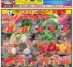 ヤマナカ 瑞穂店のチラシ・特売情報 | トクバイ