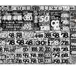 3808034