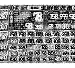 4011494