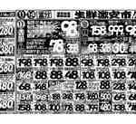 4011496