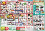キヌヤ 中吉田店のチラシ・特売情報