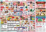 キヌヤ 須佐店のチラシ・特売情報