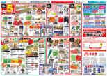 キヌヤ プリル店のチラシ・特売情報