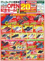 シューマート アクロスプラザ笠懸店のチラシ・特売情報