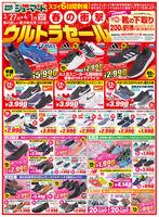 シューマート 宇都宮鶴田店のチラシ・特売情報