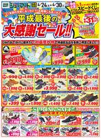 シューマート 飯田インター店のチラシ・特売情報