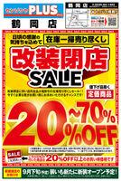 センゾクヤプラス 鶴岡店のチラシ・特売情報