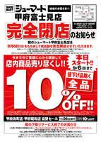 シューマート 甲府富士見店のチラシ・特売情報