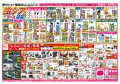 西村ジョイ 屋島店のチラシ・特売情報