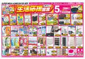 西村ジョイ スーパーメガホームセンター成合店のチラシ・特売情報