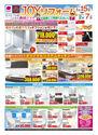 西村ジョイ 琴平店のチラシ・特売情報