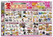 西村ジョイ 志度店のチラシ・特売情報