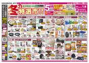 西村ジョイ メガホームセンター八木店のチラシ・特売情報