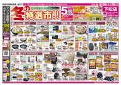 西村ジョイ 下松店のチラシ・特売情報