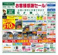 カインズオート 鶴ヶ島店のチラシ・特売情報