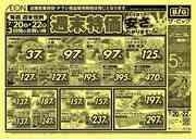 ザ・ビッグ 能代長崎店のチラシ・特売情報