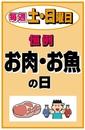マックスバリュ 平田店のチラシ・特売情報