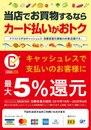 ナフコトミダ 千成店のチラシ・特売情報