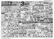 ナフコトミダ 木田店のチラシ・特売情報