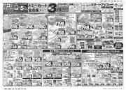 ナフコトミダ 中央店のチラシ・特売情報