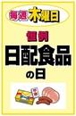 マックスバリュ 新川口店のチラシ・特売情報