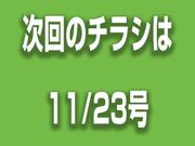 2021年10月27日〜11月22日までのチラシ