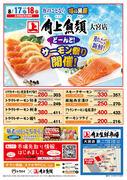 角上魚類 大宮店のチラシ・特売情報