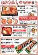角上魚類 高崎店のチラシ・特売情報