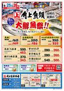角上魚類 前橋店のチラシ・特売情報