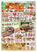 マルフジ 熊川南店のチラシ・特売情報