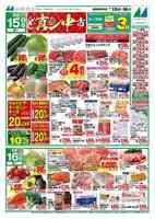 マルフジ 昭島市役所通り店のチラシ・特売情報
