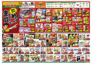 ジャパン 城東店のチラシ・特売情報