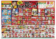 ジャパン 牧野店のチラシ・特売情報