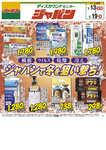 ジャパン 大東店のチラシ・特売情報