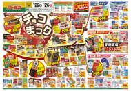 ジャパン 川西久代店のチラシ・特売情報