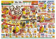 ジャパン 峰山店のチラシ・特売情報