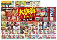 ジャパン 東大阪若江店のチラシ・特売情報