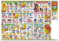 ジャパン 松屋町店のチラシ・特売情報