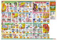 ジャパン 栗東店のチラシ・特売情報