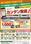 ジャパン 門真北岸和田店のチラシ・特売情報